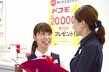 ドコモショップいわき鹿島店 (MXモバイリング株式会社 ※丸紅グループ)のアルバイト情報