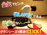 株式会社グランシーズ【新宿東口】のアルバイト情報