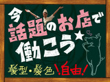 東京トンテキ×ステーキの王様 町田店のアルバイト情報