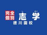 志学 徳川園校のアルバイト情報