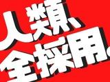 株式会社グラスト 那覇支社 ※勤務地:沖縄市エリアのアルバイト情報