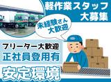 札樽自動車運輸株式会社 札幌中央支店のアルバイト情報