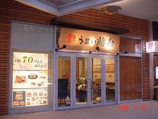 うまい鮨勘 アリオ亀有支店のアルバイト情報