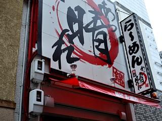 麺屋あっ晴れ 錦店のアルバイト情報