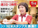 すき家 岡山野田店のアルバイト情報