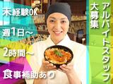 かつ庵 浜松天王店のアルバイト情報