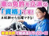 佐川急便株式会社 りんくう営業所のアルバイト情報