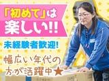 佐川急便株式会社 座間営業所のアルバイト情報