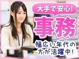 佐川急便株式会社 東日本エリア 輸送ネットワーク部(埼玉クールセンター)のアルバイト情報