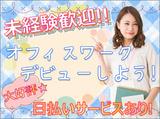 株式会社ブレイブ オフィスサポート事業部 横浜支店のアルバイト情報