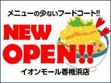 金の天丼 イオンモール香椎浜店 (2018年6月NewOpen)のアルバイト情報