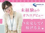 キャリアリンク株式会社 ※東証一部上場/PNJ64989のアルバイト情報