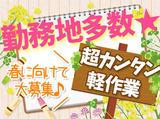 テイケイワークス株式会社 八王子支店【相模原エリア】のアルバイト情報