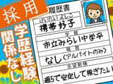 株式会社ウィル ※松戸市内でのお仕事のアルバイト情報