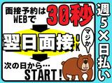 株式会社ウィル ※横浜市内でのお仕事のアルバイト情報