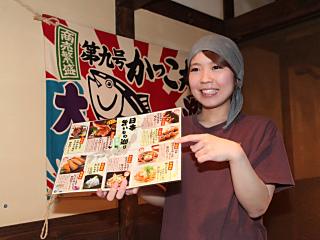 炉ばた情緒かっこ 町田店のアルバイト情報