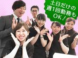 株式会社IBJ なんば店[東証一部上場]のアルバイト情報