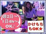 梅津KBグランド店(オアシスグループ)のアルバイト情報