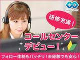 株式会社JR西日本キャリア 大阪支店のアルバイト情報