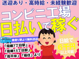 株式会社オープンループパートナーズ 新札幌支店のアルバイト情報