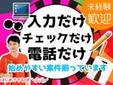 株式会社オープンループパートナーズ 旭川支店のアルバイト情報