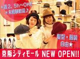 14+(ICHIYON PLUS) 京阪シティモールのアルバイト情報