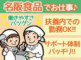 名阪食品株式会社 大阪事業部(O-8)のアルバイト情報