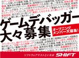 株式会社SHIFTのアルバイト情報