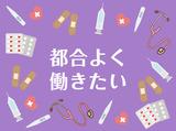 株式会社ルフト・メディカルケア (橋本)のアルバイト情報