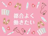 株式会社ルフト・メディカルケア (高円寺)のアルバイト情報