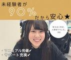 クラウド・エージェンシー株式会社(神戸オフィス)のアルバイト情報