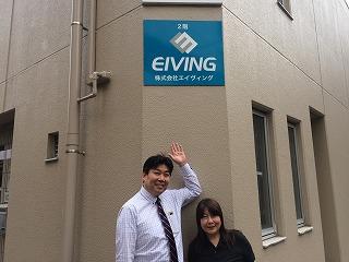 株式会社エイヴィングのアルバイト情報