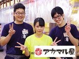 アカマル屋 新大阪のアルバイト情報
