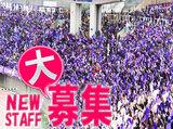 株式会社ニットー ※勤務地:エディオンスタジアム広島のアルバイト情報