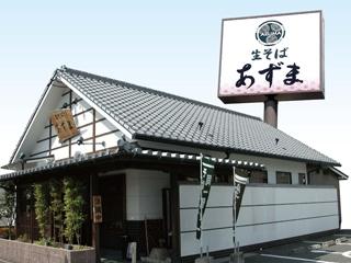 生そばあずま  南柏店 【201-15】のアルバイト情報