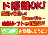 テイケイワークス西日本株式会社 なんば支店 のアルバイト情報