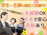 ヴィラージュ京都のアルバイト情報