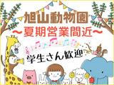 株式会社ベリージャパン 旭山動物園のアルバイト情報