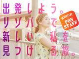 株式会社PONSTAFF リゾート事業部 ※名古屋エリア担当のアルバイト情報