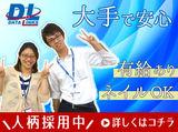 データリンクス株式会社 お仕事No.4528のアルバイト情報