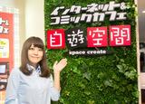 自遊空間 渋谷道玄坂店のアルバイト情報