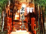 京町恋しぐれ 新宿本館のアルバイト情報