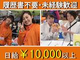 有限会社ツーボックス ※大阪エリアのアルバイト情報