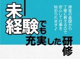 株式会社サンチャレンジ ※さいたま新都心駅周辺でのお仕事のアルバイト情報