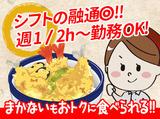 天丼てんや 仙台一番町店のアルバイト情報