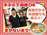 麺屋空海 センター北店のアルバイト情報