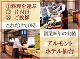 アルモントホテル仙台のアルバイト情報