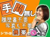 テイケイワークス株式会社 川越支店 [所沢エリア]のアルバイト情報