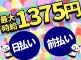 ディアスタッフ株式会社 京急蒲田エリアのアルバイト情報