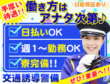 [南浦和エリア] 東亜警備保障 株式会社のアルバイト情報
